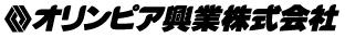 オリンピア興業株式会社